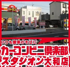 カーコンビニ倶楽部スタシオン大和店
